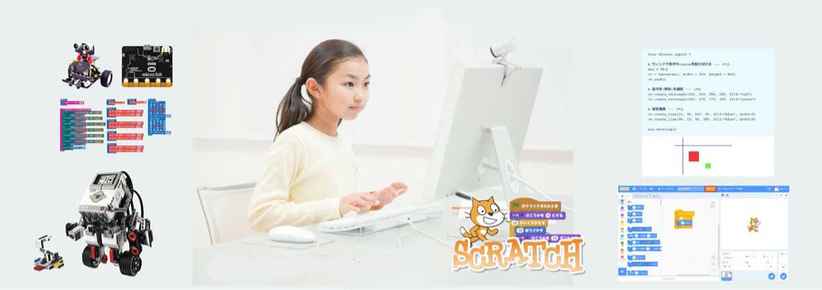 札幌の子供向け・小学生・中学生対象、プログラミング教室・ロボット教室の一覧表